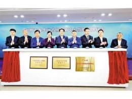 广东省三家创新中心揭牌,率先突破高质量产业
