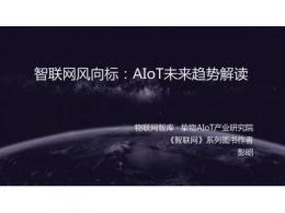 AIoT 的下一個十年,將會發展成什么樣子?
