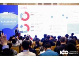 德州儀器 (TI) 出席中國電動汽車百人會論壇2020