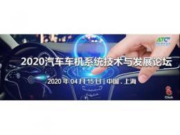 智能车机系统如何做到服务智能、交互智能、驾驶智能?---2020汽车车机系统技术与发展论坛
