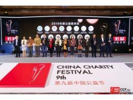 空气产品公司再度荣膺中国公益节两项公益大奖
