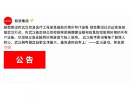 联想向武汉捐赠应急防控医院所需所有IT设备