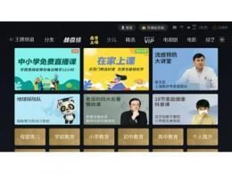 """TCL电子旗下雷鸟科技携手腾讯 正式上线""""在家上课""""免费教育专区"""