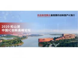 2020松山湖论坛征集顶级国产IC