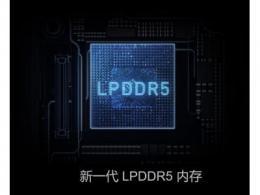 小米/三星爭首發,雷軍大肆宣傳,LPDDR5到底是啥?