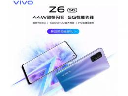 vivo Z6開啟預約:驍龍765G,號稱5G先鋒