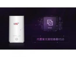 中国联通5G CPE重磅推出,搭载紫光展锐5G芯片