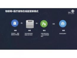 """""""IoT抗疫新生态"""" 助力复工复产直播交流会(002期)圆满结束!"""