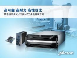 研華攜手美光,為AIoT產業提供穩定高效的工業系統
