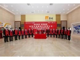 華潤微電子正式掛牌科創板,開盤漲幅290.63%