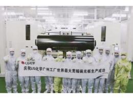 LG化学广州2600mm超宽幅偏光板成功投产,填补国内大型偏光板生产空白