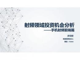 射频领域投资机会分析(手机射频前端篇)