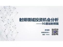 射频领域投资机会分析(5G基站射频篇)