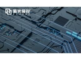 紫光展锐AiP 5G毫米波终端完成测试:工艺更低体积更小,可支持N257、N258等多个频段
