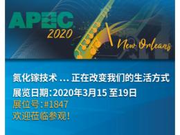 宜普电源转换公司(EPC)将于APEC 2020展览会展示