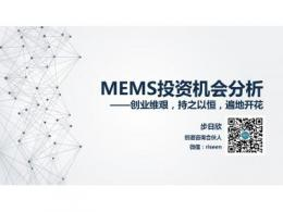MEMS投资机会分析