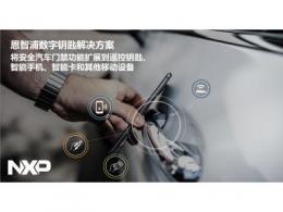 恩智浦数字钥匙解决方案将安全汽车门禁功能扩展到遥控钥匙、智能手机、智能卡和其他移动设备