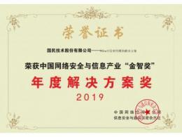 """国民技术荣获中国网络安全与信息产业""""2019年年度解决方案奖"""""""
