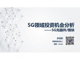 5G领域投资机会分析(光器件/光模块)