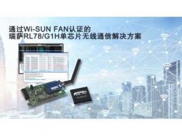 瑞萨电子大力推广支持无线Wi-SUN FAN协议的  RL78/G1H单芯片解决方案