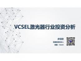 VCSEL激光器行业投资分析