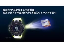 瑞萨RE产品家族作为主控制器,应用于具有心率监测和GPS功能的G-SHOCK手表中