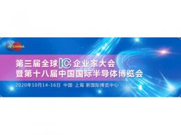 第三届全球IC企业家大会暨第十八届中国国际半导体博览会延期举办