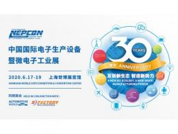 30 年风云录,NEPCON CHINA 2020 重新出发