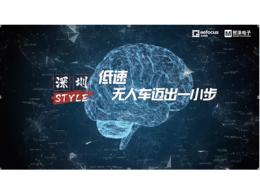 贸泽电子赞助推出《深圳Style》第二期,且看无人车厂商独辟蹊径