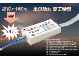静待花开,米尔同行:Xilinx下载线复工特惠仅要58元