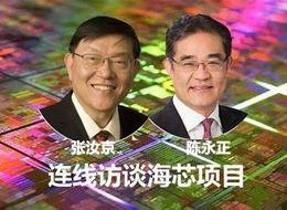 独家连线张汝京、陈永正:广州海芯CIDM项目的核心是什么