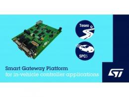意法半導體推出面向汽車網關及域控制器應用的智能網關平臺