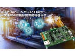 瑞萨电子推出RX23E-A MCU入门套件