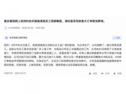 """华为与小米的供应商佳禾智能陷入""""倒闭""""风波背后"""