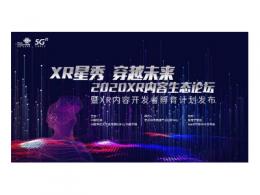 中國聯通推出XR內容開發者孵育計劃!強勢助力5G文創生態共振
