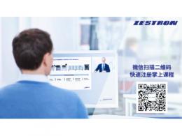 ZESTRON 诚邀您参加R&S在线沙龙《表面清洁度风险分析》
