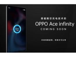 OPPO无线充电黑科技:FreeVOOC 隔空充电系统,可在10米内稳定充电?