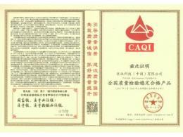 优派获颁中国质量检验协会双重荣誉证书
