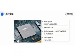 飞腾CPU+昆仑AI加速器,实现国产芯片在服务器市场的国产化