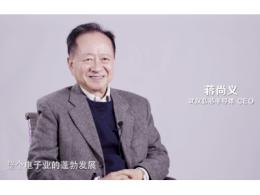 对话蒋尚义:摩尔定律之外的突破