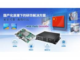 研华+瑞芯微:研华助力国产替换,推出ARM-Based系列工业级产品