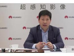 余承东:华为原本可以成全球第一的手机厂家