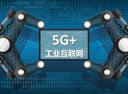 什么是5G+工业互联网?