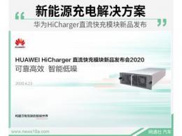 华为发布直流快充模块HiCharger,进军新能源充电领域