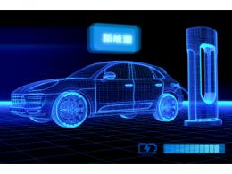 新能源汽车概述