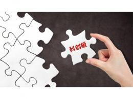 拟科创板IPO的中芯国际,取得了哪些进展?