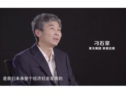 对话刁石京:协同共生的集成电路产业发展之路