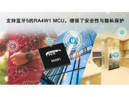 瑞萨电子推出支持蓝牙5的32位MCU扩充了基于Arm Cortex-M内核的RA产品家族