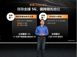 MediaTek发布天玑1000+ ,视频体验惊艳全场