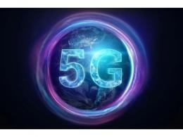 31家巨頭成立聯盟,能否防止5G市場被獨占?